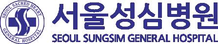 서울성심병원 LOGO